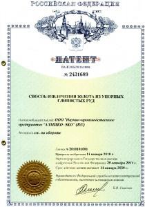 патент Au